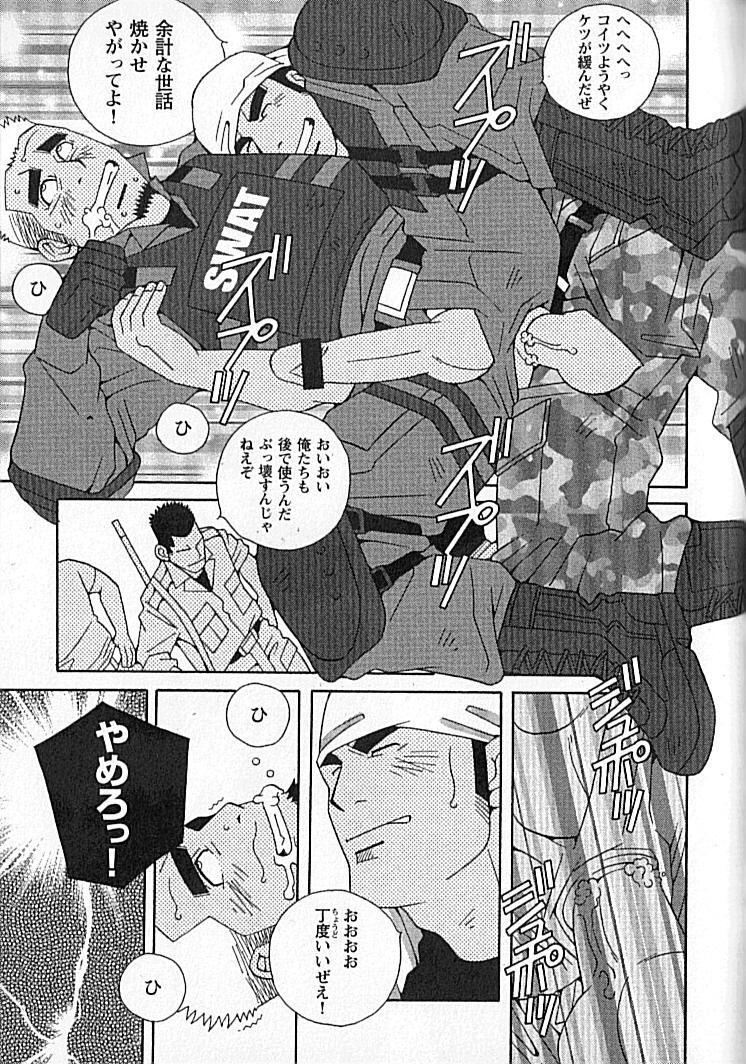 Swat - Kazuhide Ichikawa 10