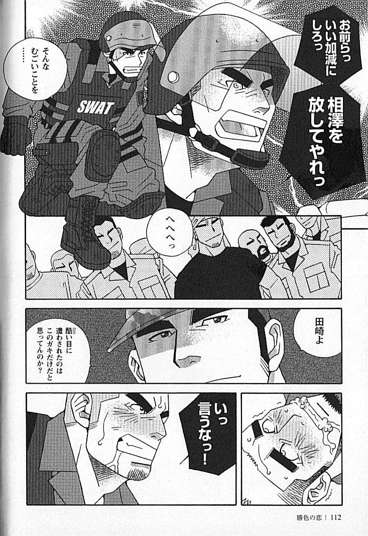 Swat - Kazuhide Ichikawa 11