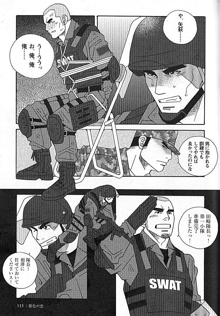 Swat - Kazuhide Ichikawa 12