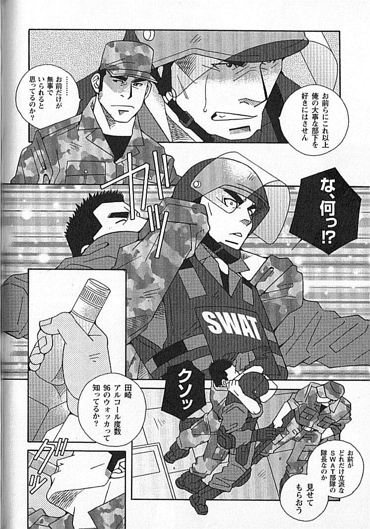 Swat - Kazuhide Ichikawa 13