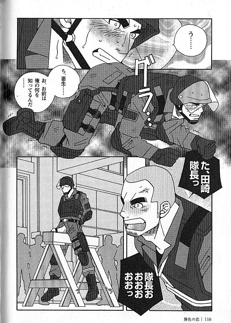 Swat - Kazuhide Ichikawa 15