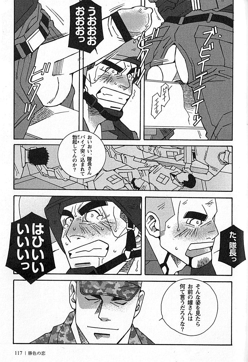 Swat - Kazuhide Ichikawa 16