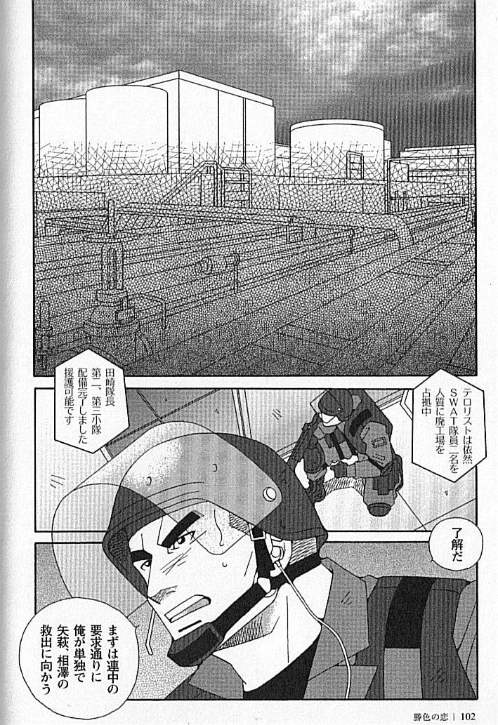 Swat - Kazuhide Ichikawa 1
