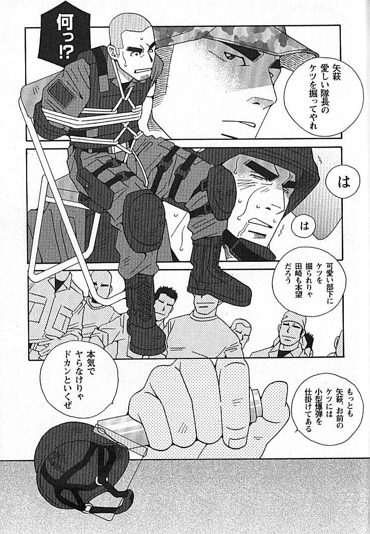 Swat - Kazuhide Ichikawa 20