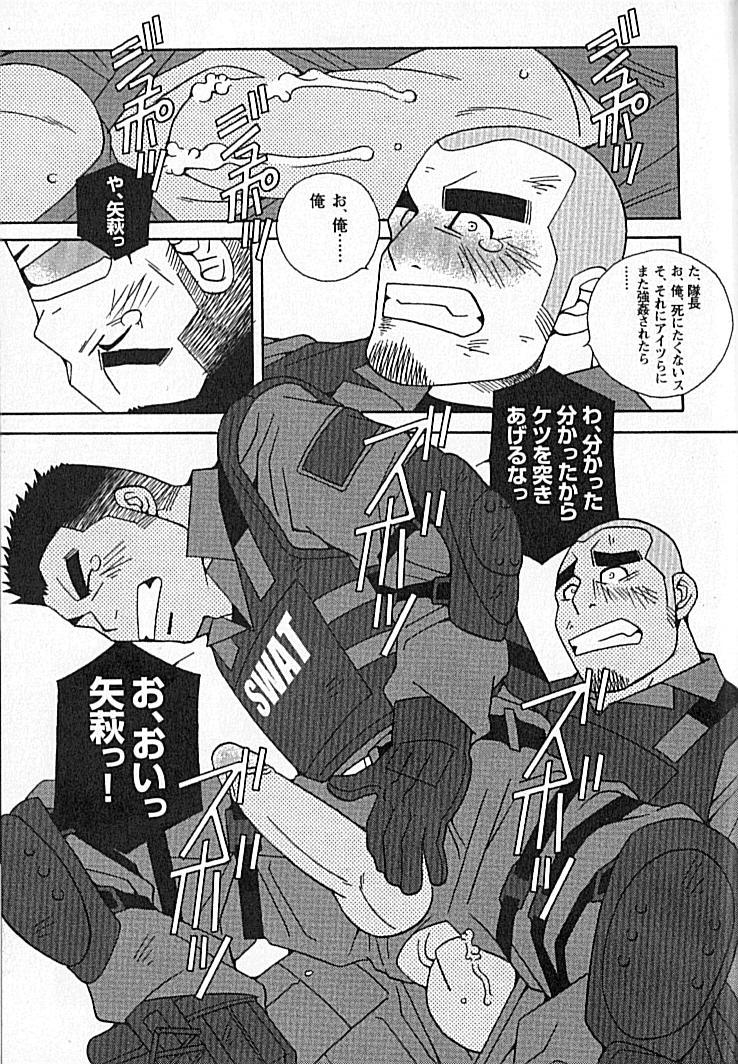 Swat - Kazuhide Ichikawa 22