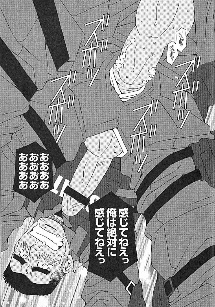 Swat - Kazuhide Ichikawa 26