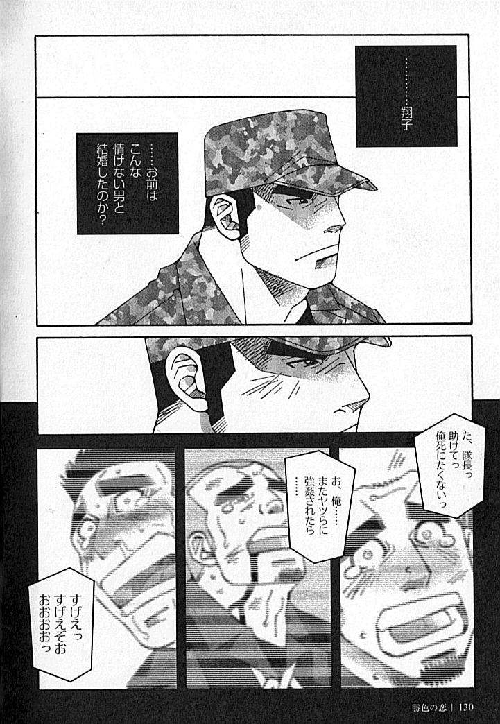 Swat - Kazuhide Ichikawa 28