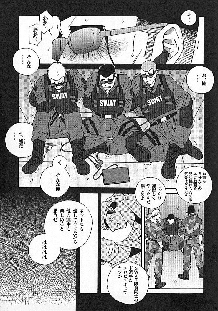 Swat - Kazuhide Ichikawa 29