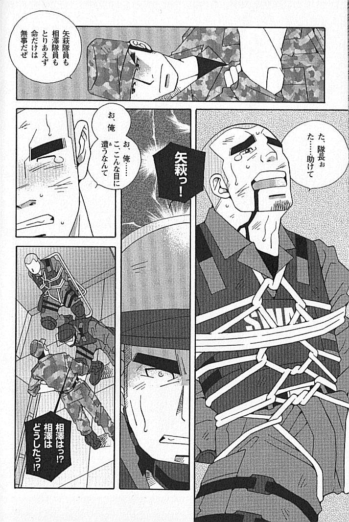 Swat - Kazuhide Ichikawa 5