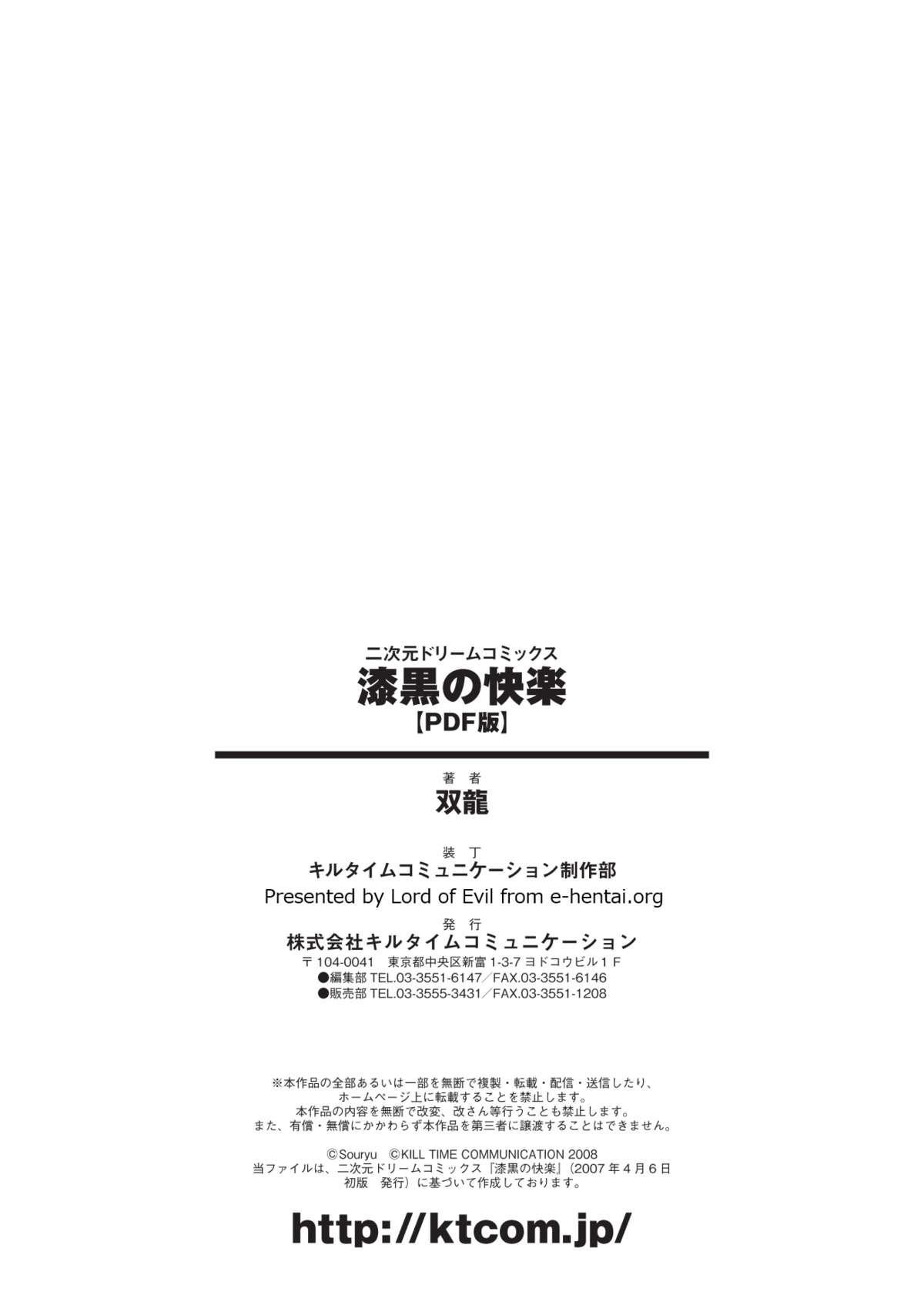 Shikkoku no Kairaku 163
