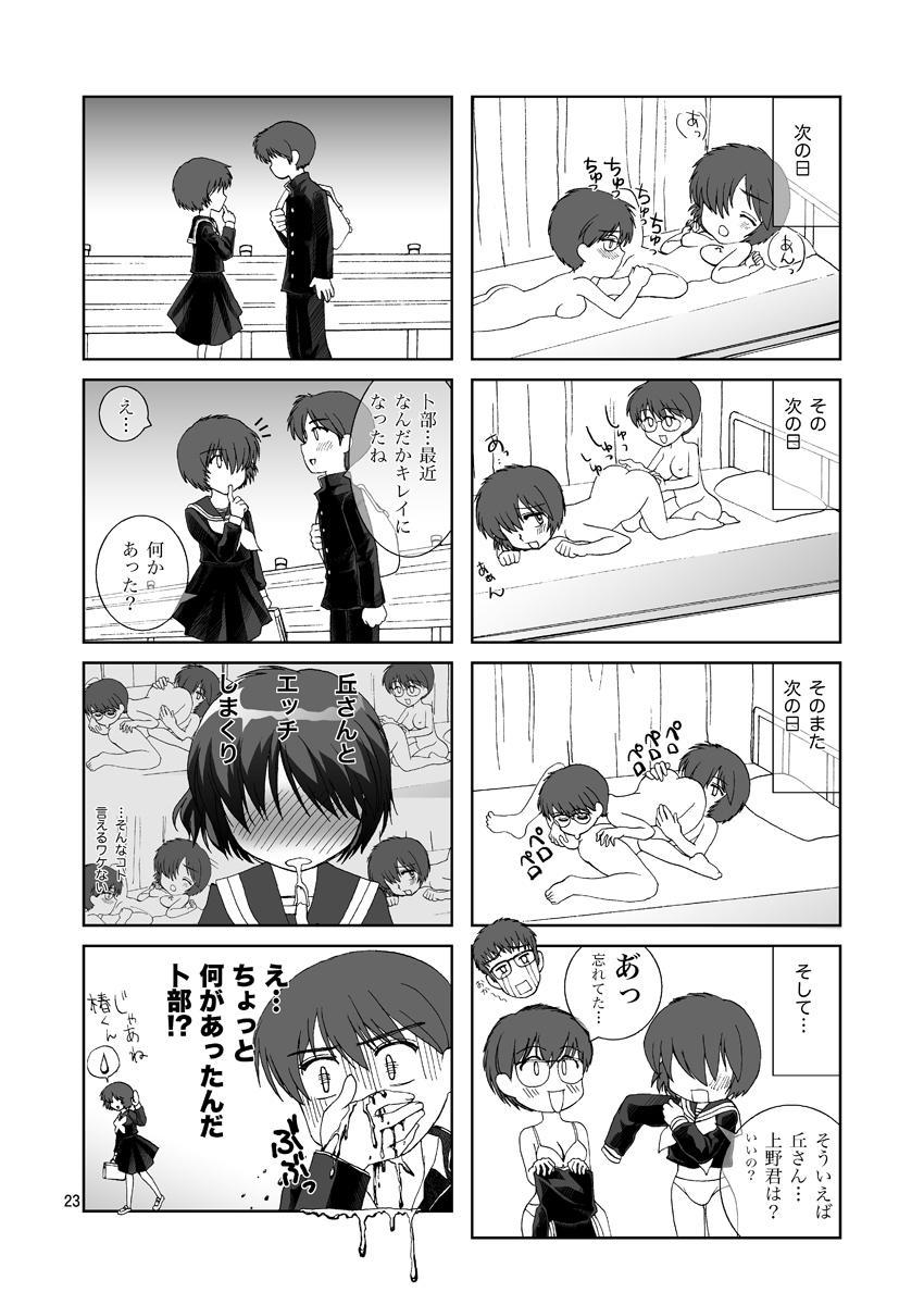 Nazo no Kanojotachi no XXX 22