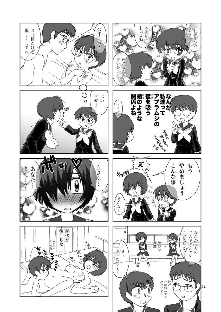 Nazo no Kanojotachi no XXX 23