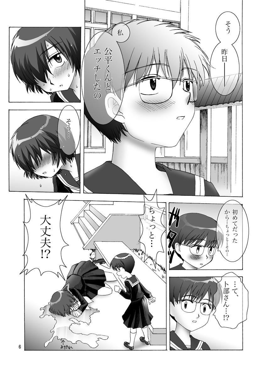 Nazo no Kanojotachi no XXX 5