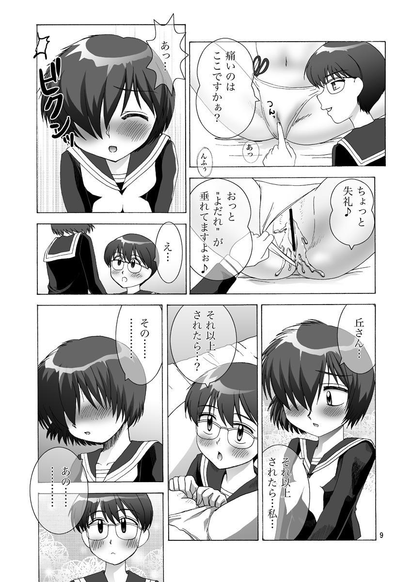 Nazo no Kanojotachi no XXX 8