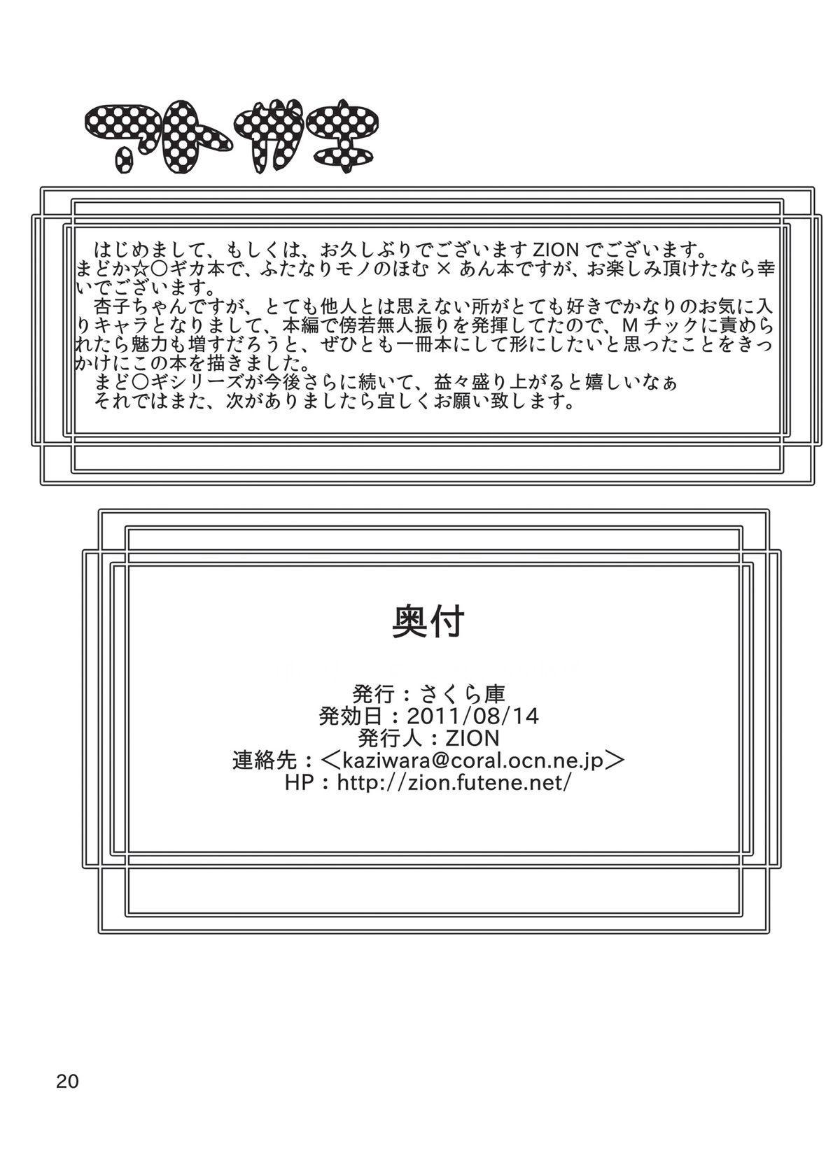 Kyouko-chan o HomuHomu Suru Hon 21
