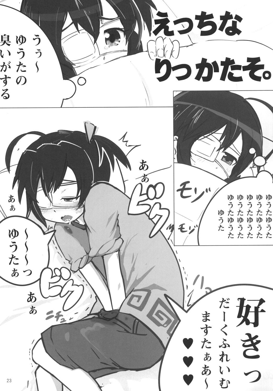 Chuu oo Sei ni Dekosha Shitai 21