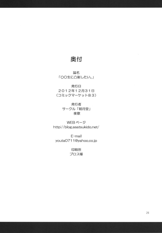 Chuu oo Sei ni Dekosha Shitai 24