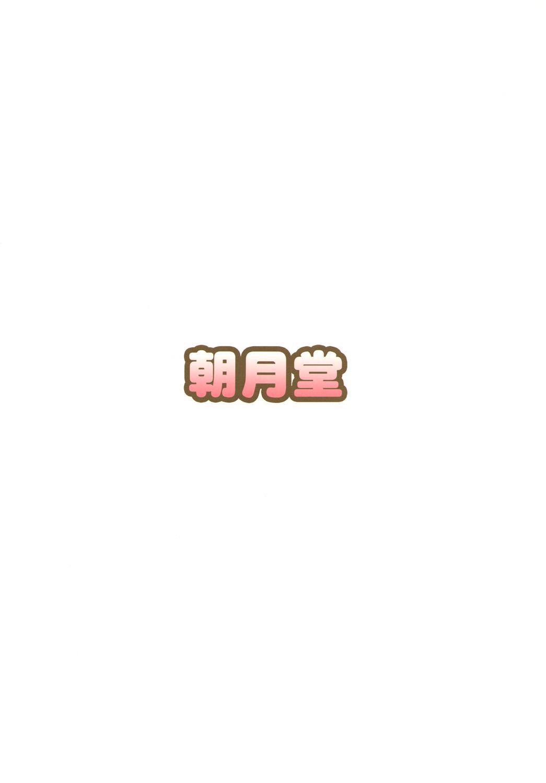 Chuu oo Sei ni Dekosha Shitai 25