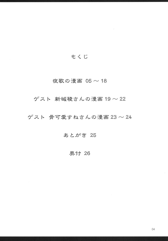 Chuu oo Sei ni Dekosha Shitai 2