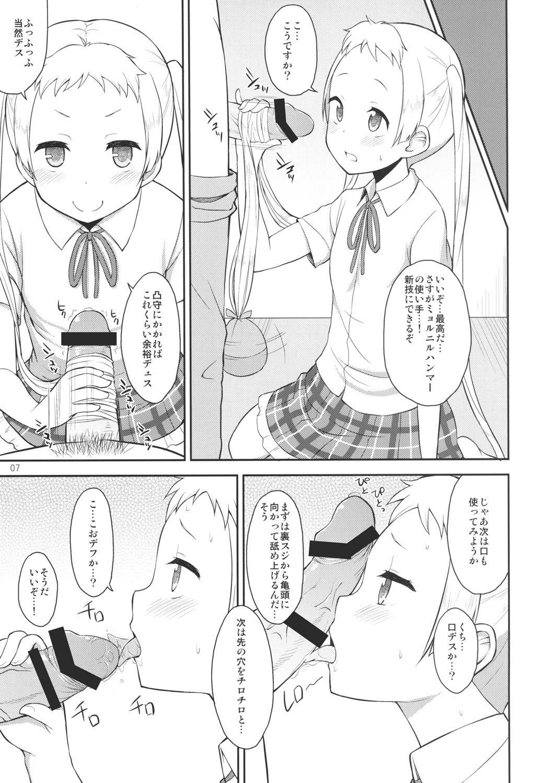 Chuu oo Sei ni Dekosha Shitai 5