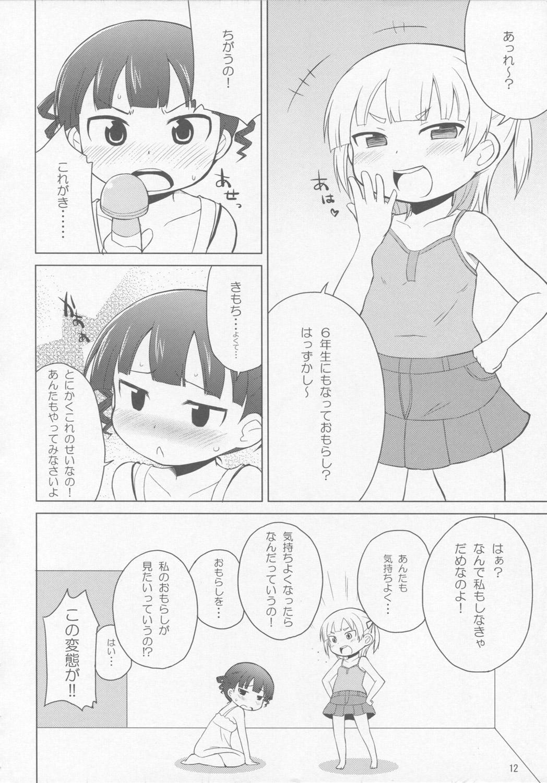 - Omorashi ha Sou Kiiroi Tsuyoi 10
