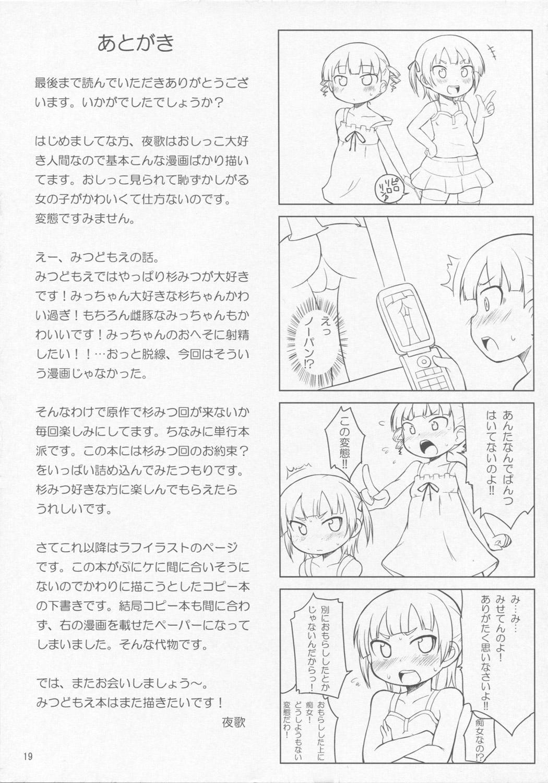 - Omorashi ha Sou Kiiroi Tsuyoi 17