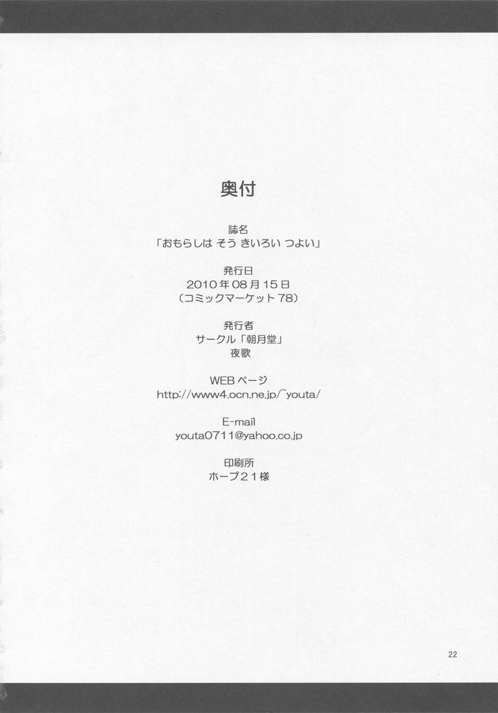 - Omorashi ha Sou Kiiroi Tsuyoi 20