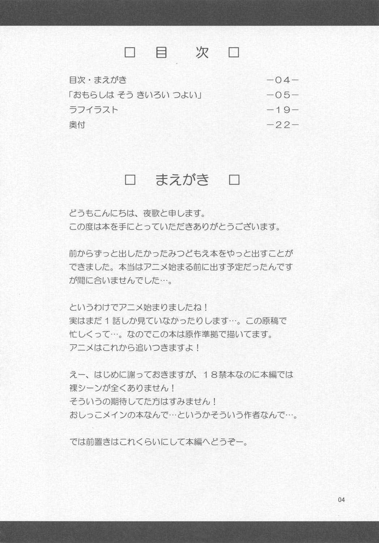 - Omorashi ha Sou Kiiroi Tsuyoi 2