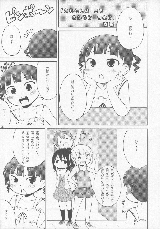 - Omorashi ha Sou Kiiroi Tsuyoi 3