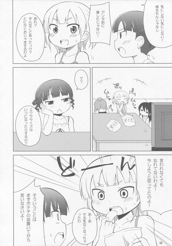 - Omorashi ha Sou Kiiroi Tsuyoi 4