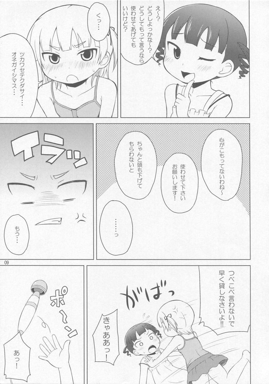 - Omorashi ha Sou Kiiroi Tsuyoi 7