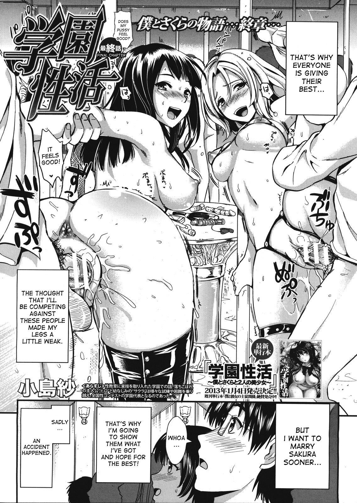 Gakuen Seikatsu 169
