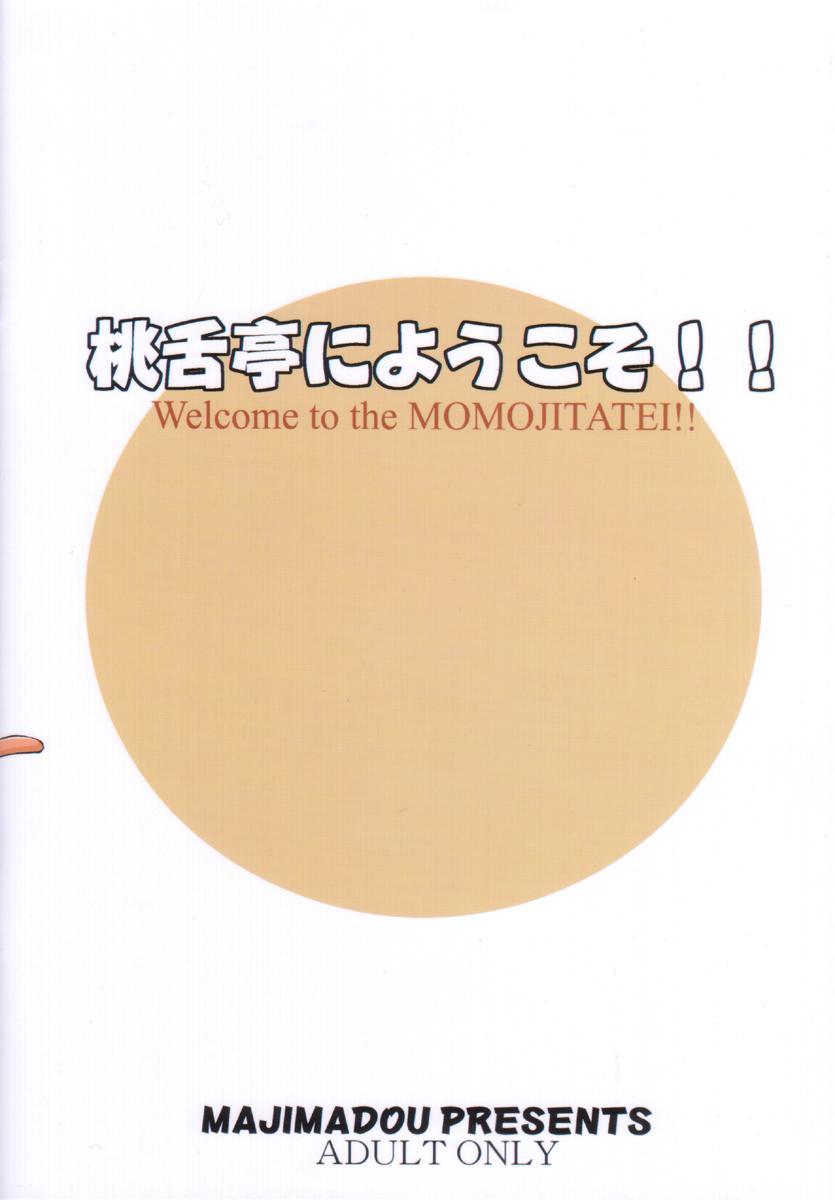 Momojitatei ni Youkoso!! - Welcome to the MOMOJITATEI!! 1