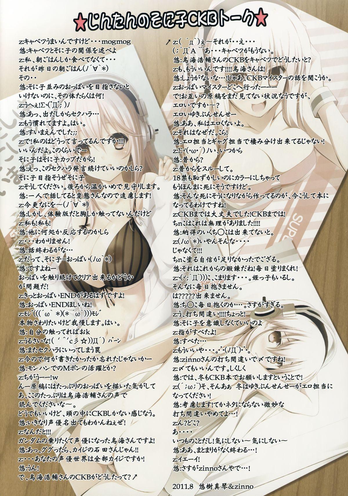 Watashi wa Koko ni ImaSu 17