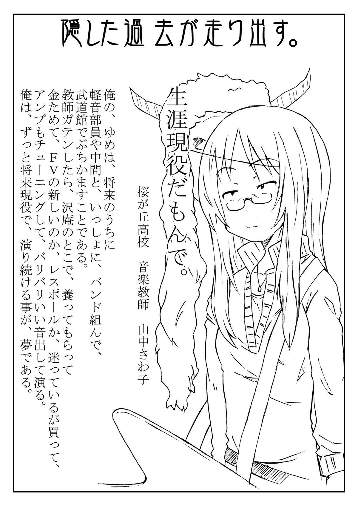 Sakura Marshmellow Data 22