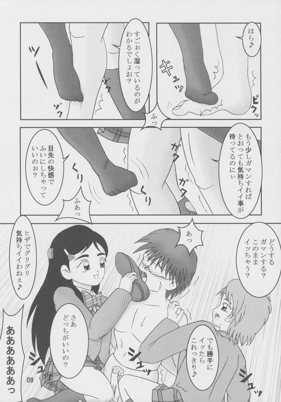 Futari wa Zuri Cure Max Hard 9