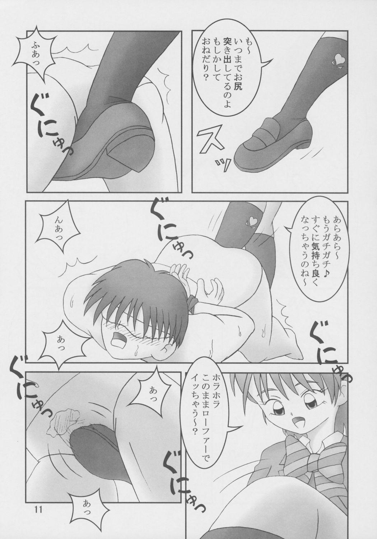 Futari wa Zuri Cure Max Hard 11