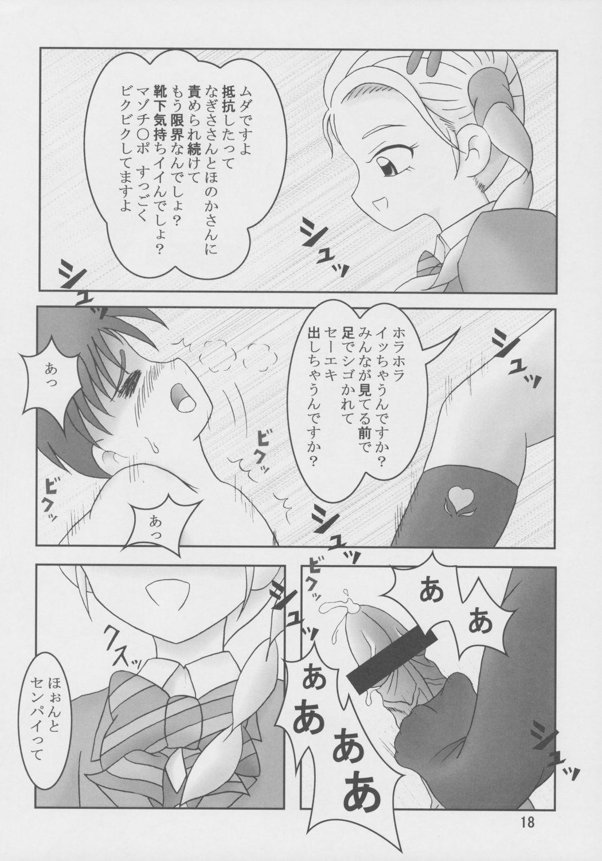 Futari wa Zuri Cure Max Hard 18