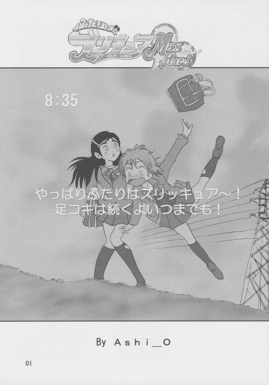 Futari wa Zuri Cure Max Hard 1