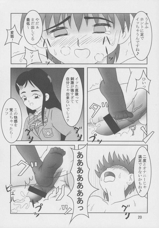 Futari wa Zuri Cure Max Hard 20