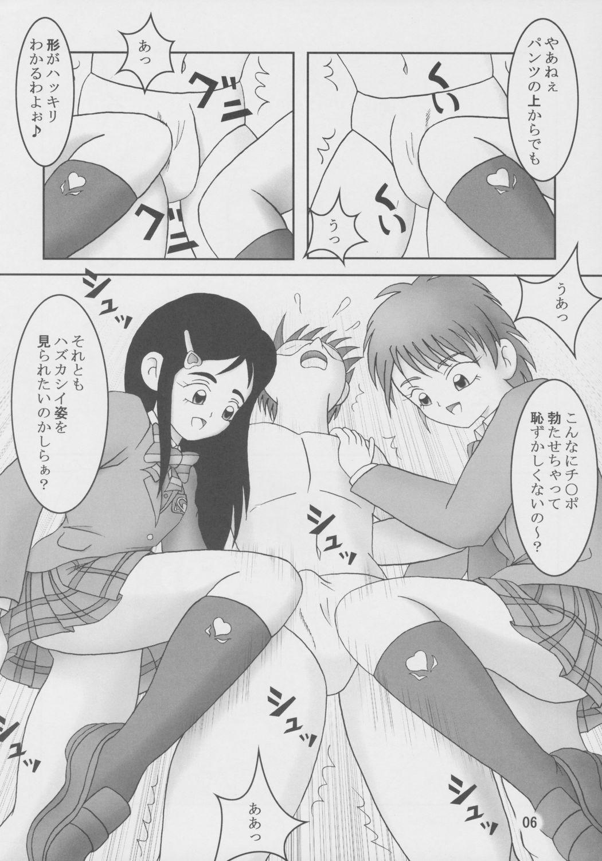 Futari wa Zuri Cure Max Hard 6