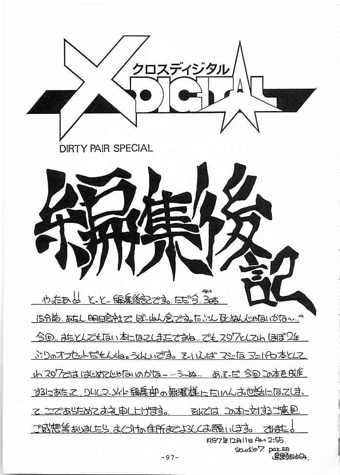 X DIGITAL Cross Digital DIRTY PAIR SPECIAL Ver.1.0 95