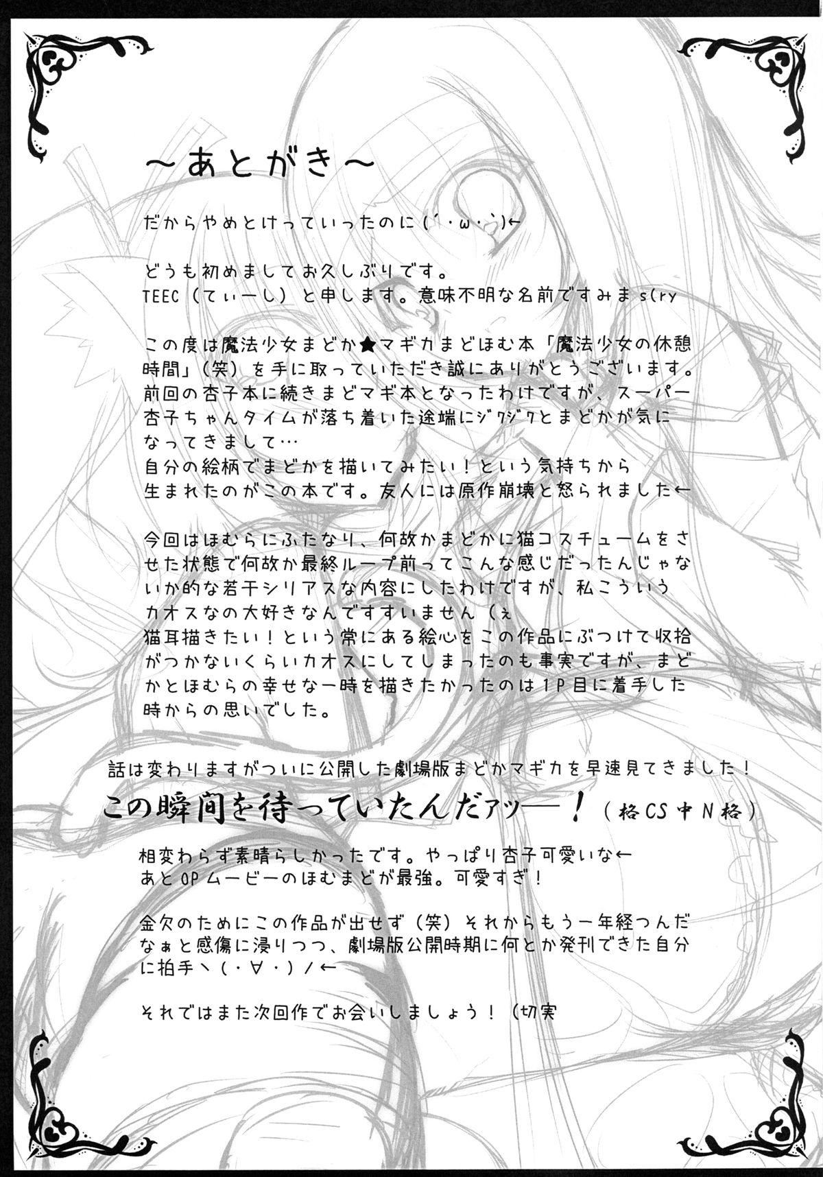 Mahou Shoujo no Time Stop 14