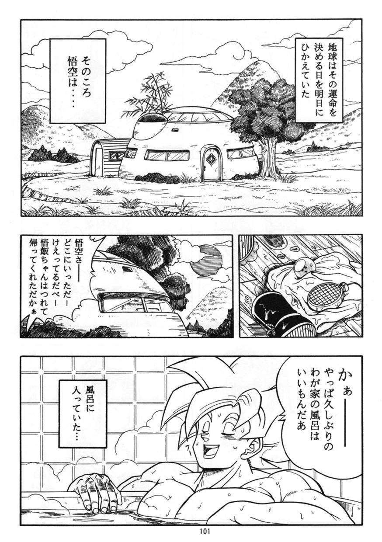 Dragon Ball H Kenichi 1