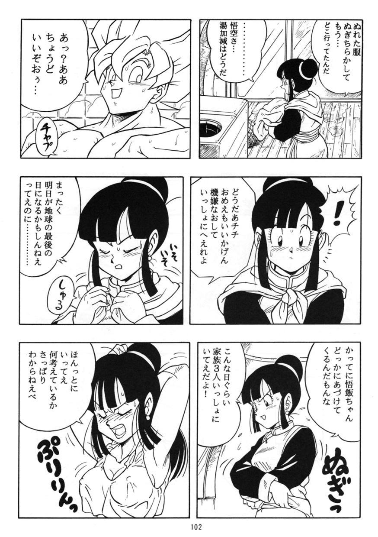 Dragon Ball H Kenichi 2