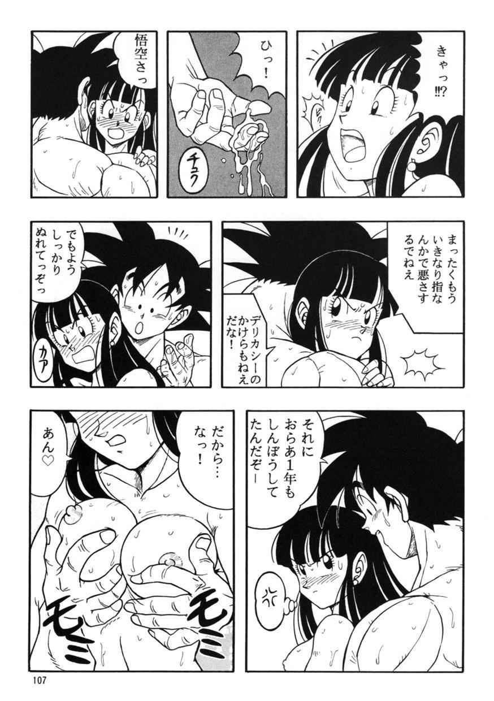 Dragon Ball H Kenichi 7