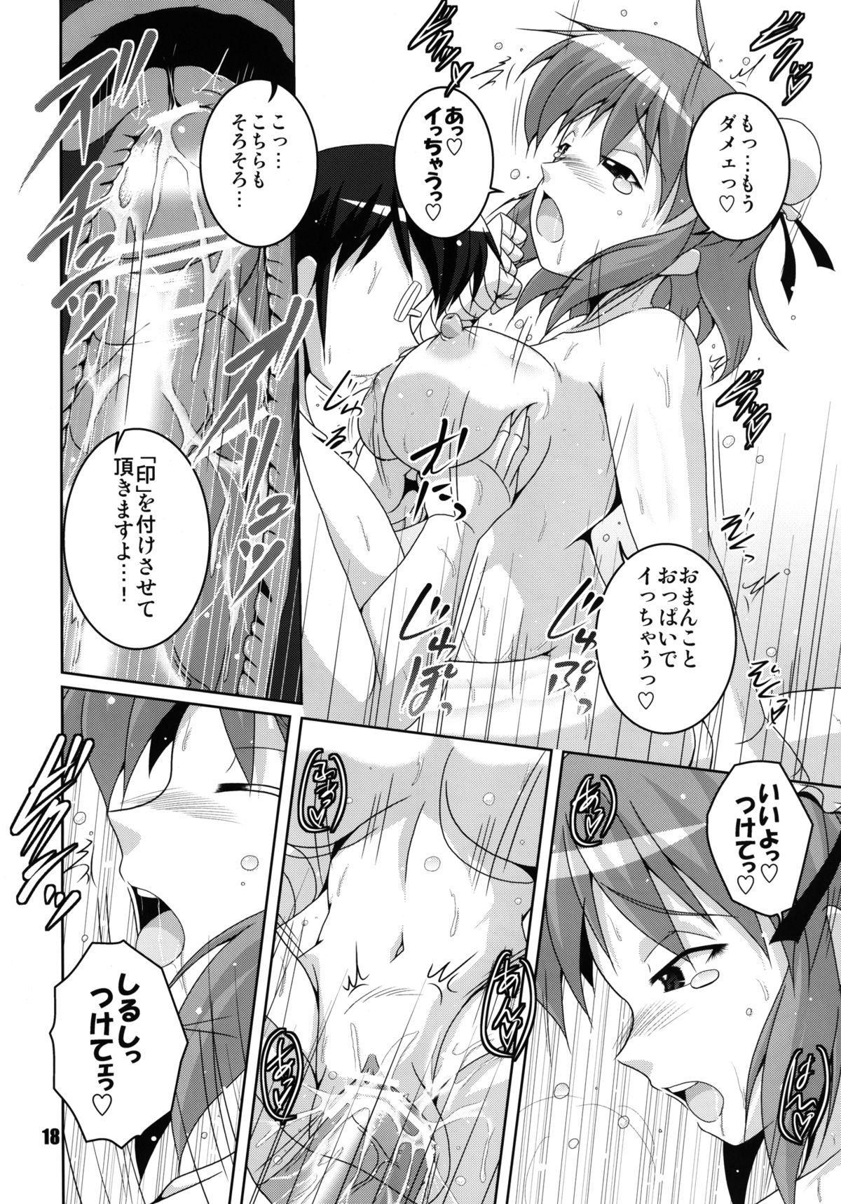 Kataude Sennin Saisun Shimasho! 17