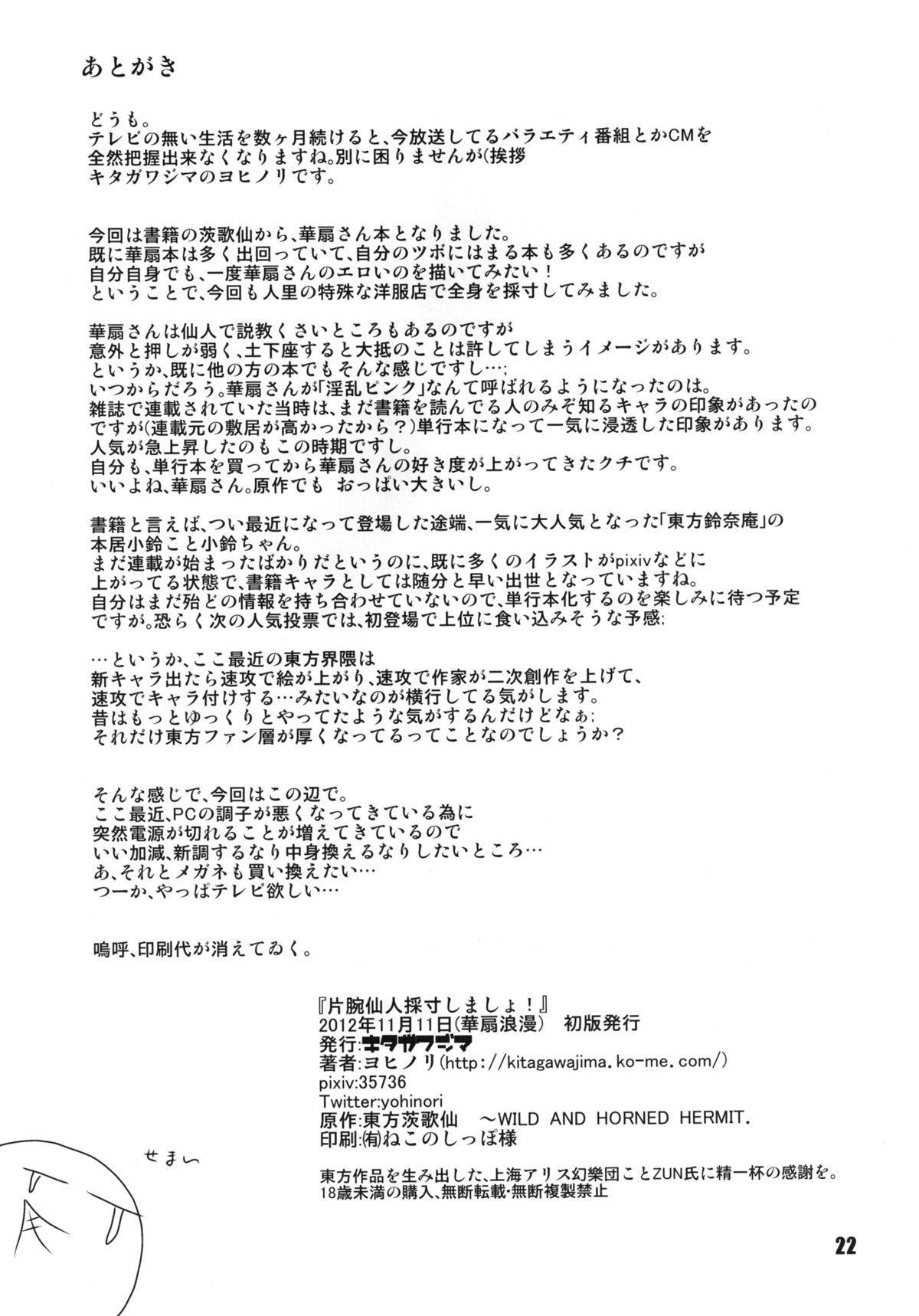 Kataude Sennin Saisun Shimasho! 21