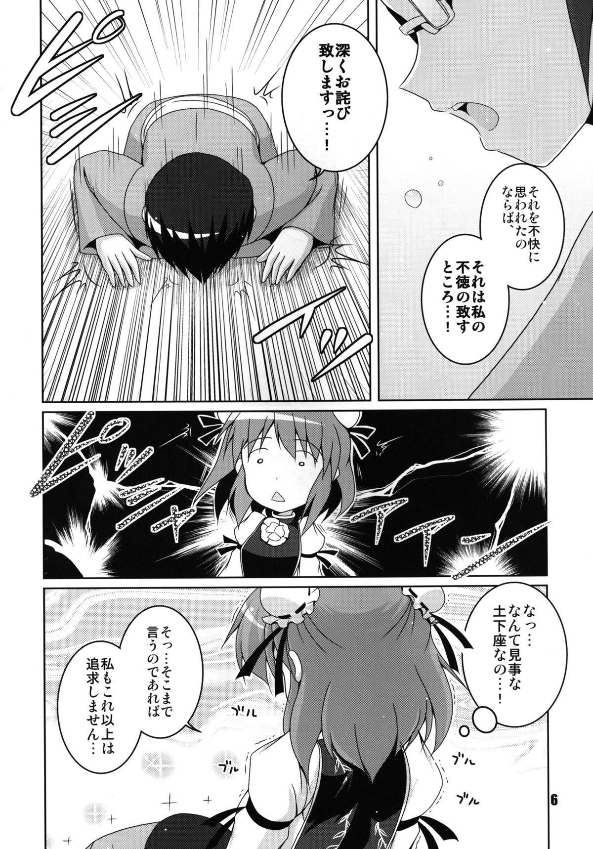 Kataude Sennin Saisun Shimasho! 5