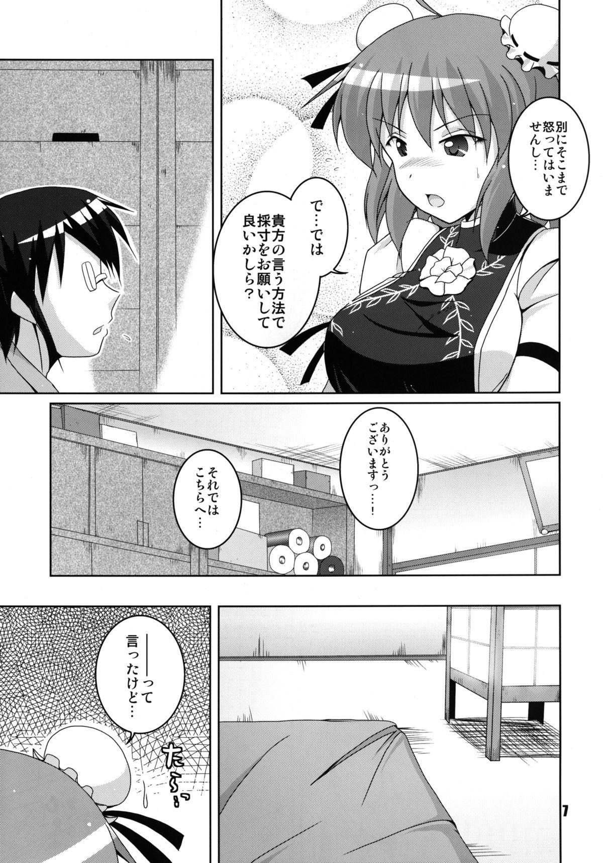 Kataude Sennin Saisun Shimasho! 6